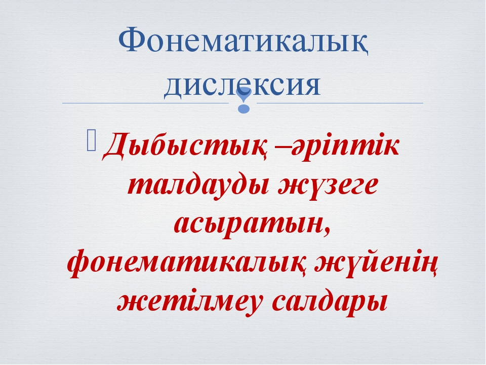Дыбыстық –әріптік талдауды жүзеге асыратын, фонематикалық жүйенің жетілмеу са...