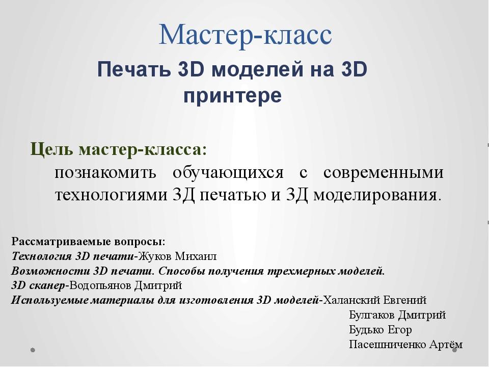 Мастер-класс Печать 3D моделей на 3D принтере Цель мастер-класса: познакомить...