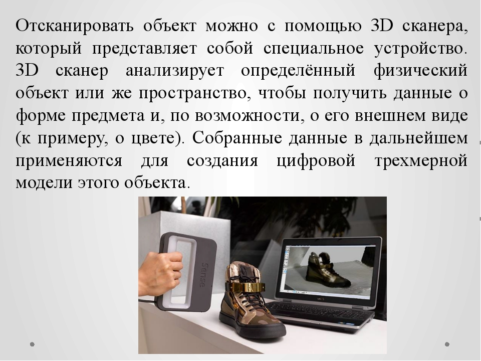 Отсканировать объект можно с помощью 3D сканера, который представляет собой с...