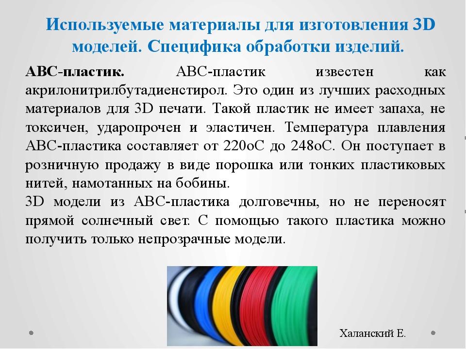 Используемые материалы для изготовления 3D моделей. Специфика обработки издел...