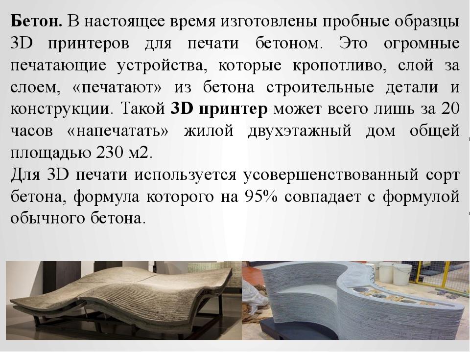 Бетон. В настоящее время изготовлены пробные образцы 3D принтеров для печати...