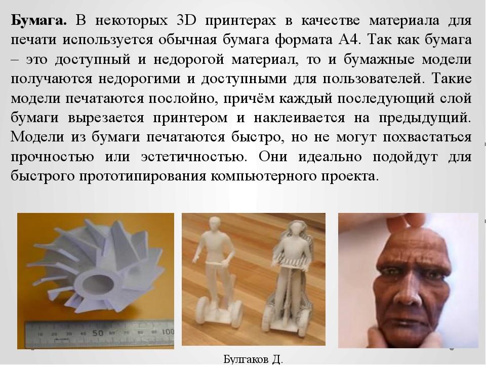 Бумага. В некоторых 3D принтерах в качестве материала для печати используется...