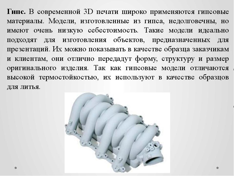 Гипс. В современной 3D печати широко применяются гипсовые материалы. Модели,...
