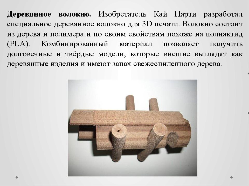 Деревянное волокно. Изобретатель Кай Парти разработал специальное деревянное...