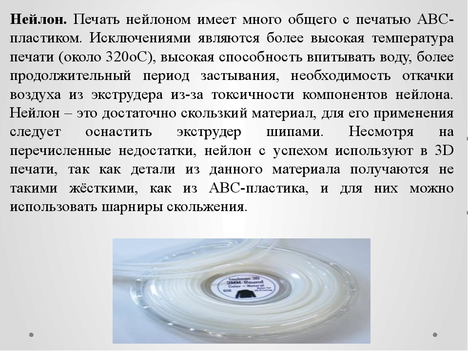 Нейлон. Печать нейлоном имеет много общего с печатью АВС-пластиком. Исключени...