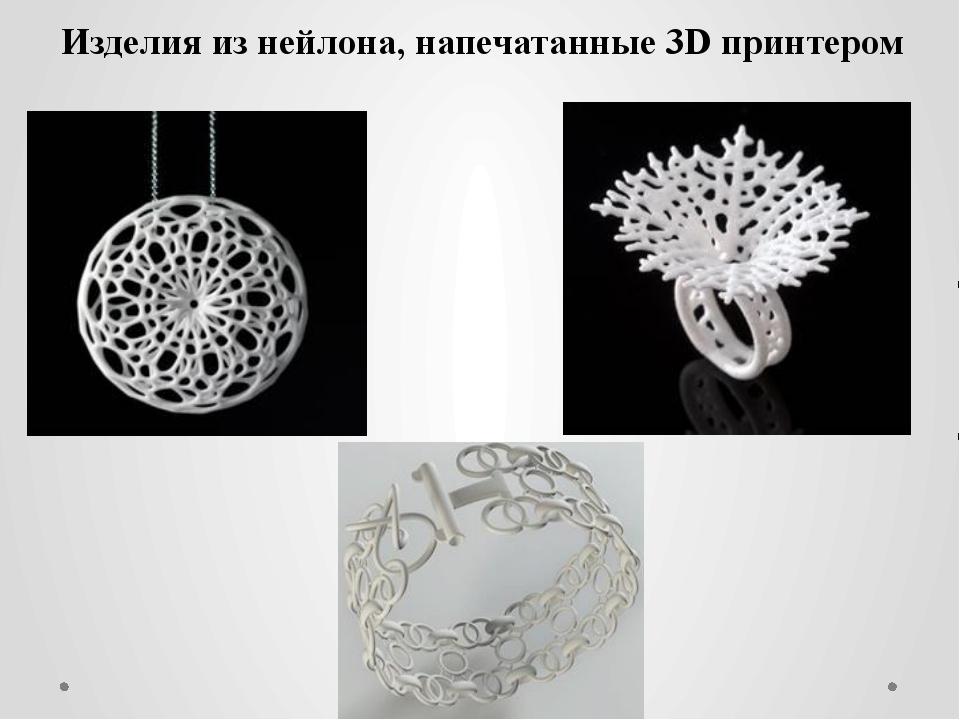 Изделия из нейлона, напечатанные 3D принтером