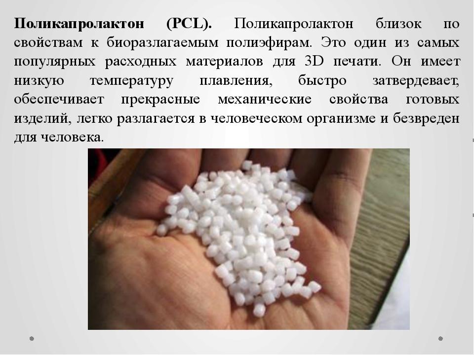 Поликапролактон (PCL). Поликапролактон близок по свойствам к биоразлагаемым п...
