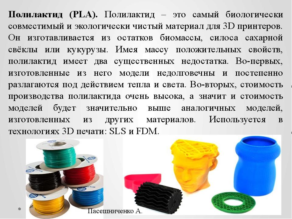 Полилактид (PLA). Полилактид – это самый биологически совместимый и экологиче...