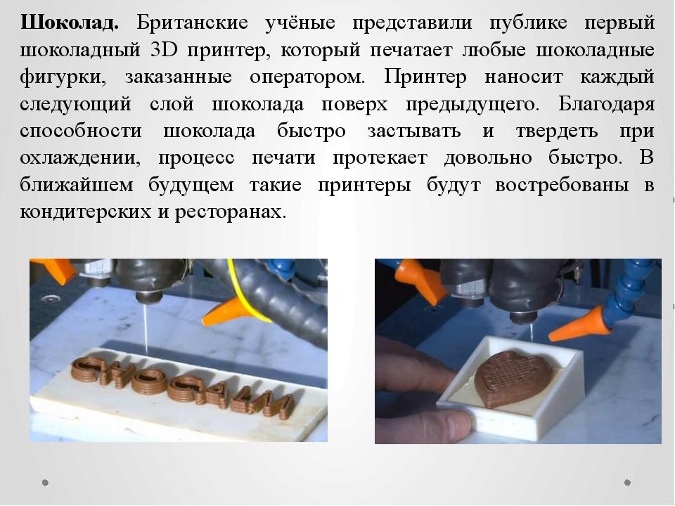 Шоколад. Британские учёные представили публике первый шоколадный 3D принтер,...