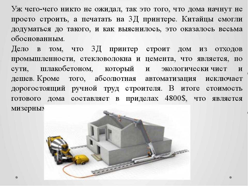 Уж чего-чего никто не ожидал, так это того, что дома начнут не просто строить...