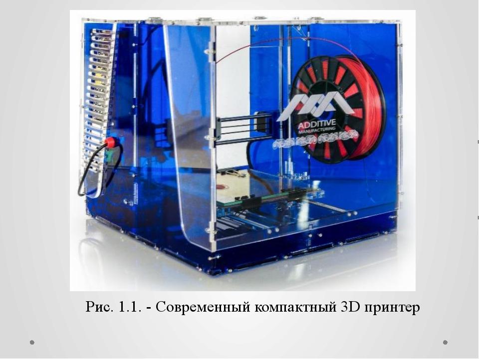 Рис. 1.1. - Современный компактный 3D принтер