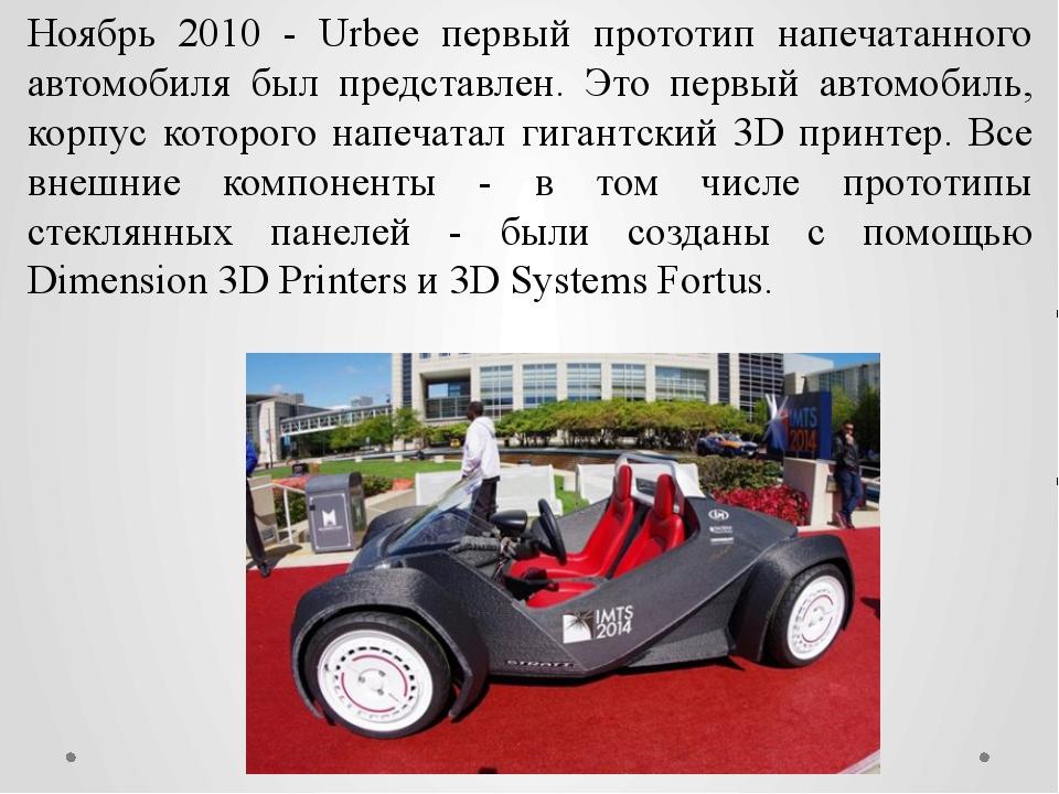 Ноябрь 2010 - Urbee первый прототип напечатанного автомобиля был представлен....