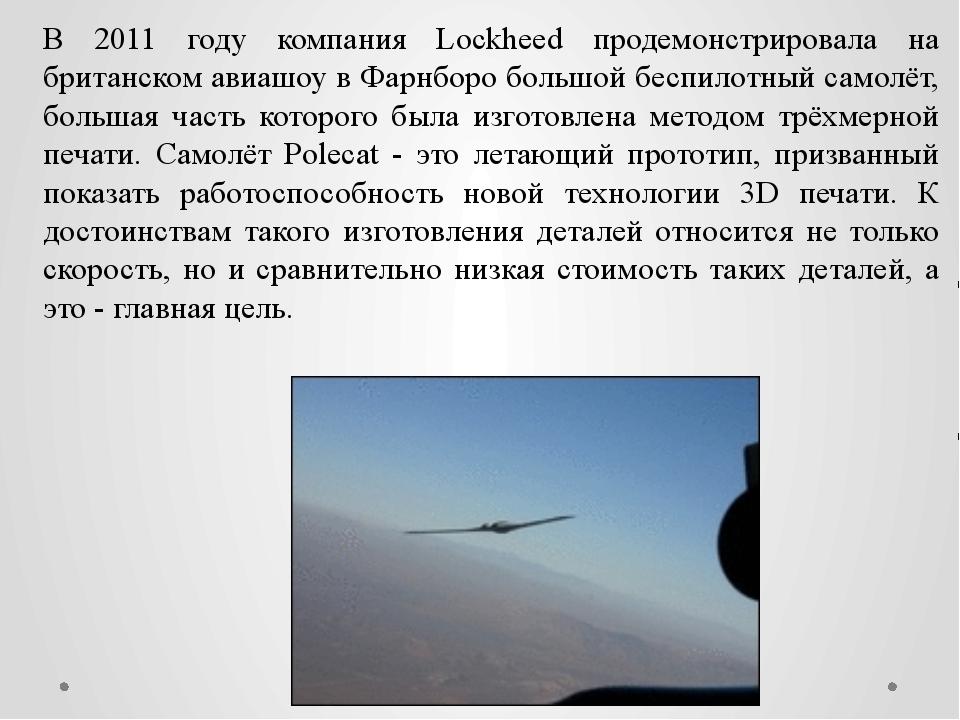 В 2011 году компания Lockheed продемонстрировала на британском авиашоу в Фарн...