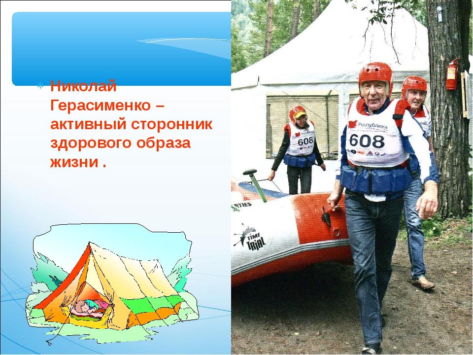 Николай Герасименко – активный сторонник здорового образа жизни .