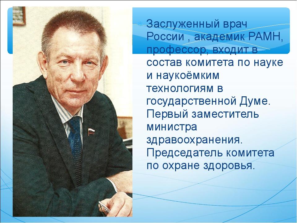Заслуженный врач России , академик РАМН, профессор, входит в состав комитета...