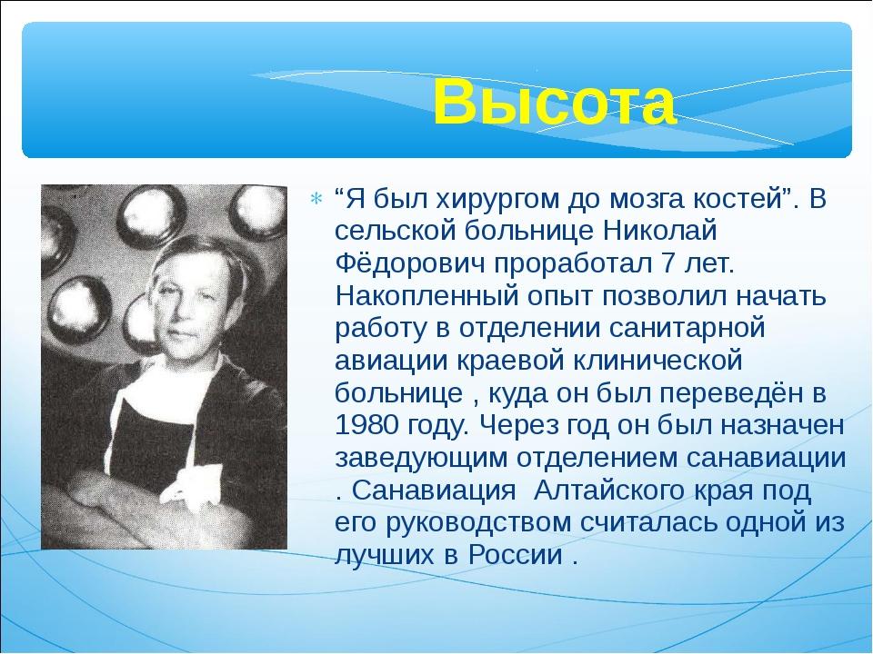 """""""Я был хирургом до мозга костей"""". В сельской больнице Николай Фёдорович прора..."""