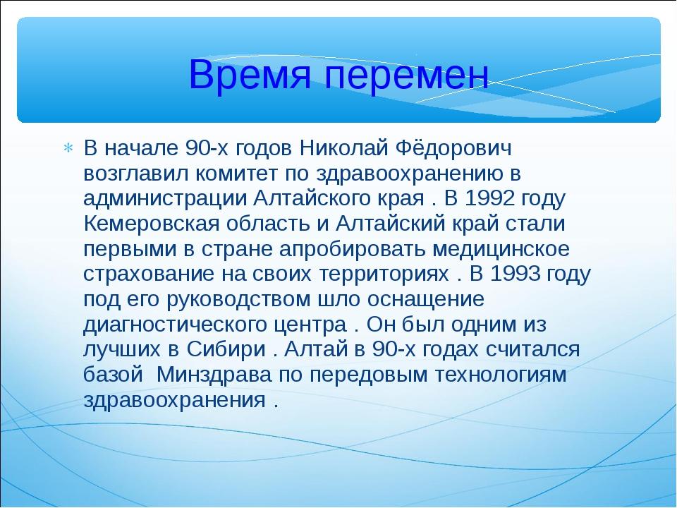 В начале 90-х годов Николай Фёдорович возглавил комитет по здравоохранению в...