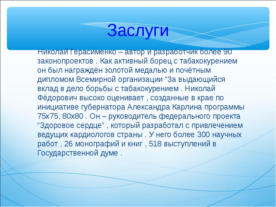 Николай Герасименко – автор и разработчик более 90 законопроектов . Как акти...