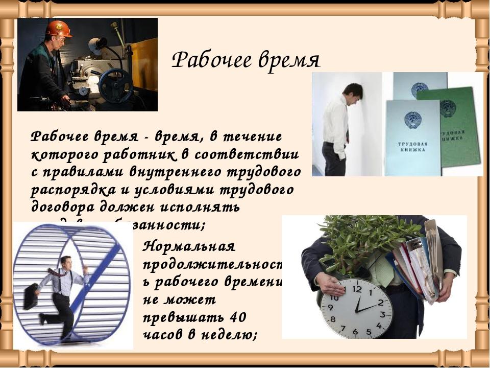 Рабочее время Рабочее время - время, в течение которого работник в соответств...