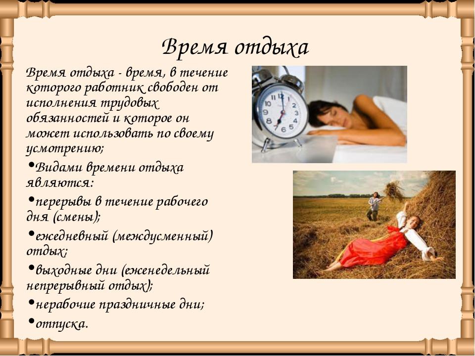 Время отдыха Время отдыха - время, в течение которого работник свободен от ис...
