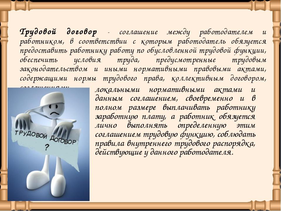 Трудовой договор - соглашение между работодателем и работником, в соответств...