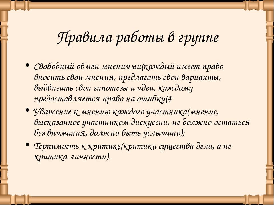 Правила работы в группе Свободный обмен мнениями(каждый имеет право вносить с...