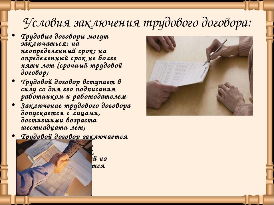 Условия заключения трудового договора: Трудовые договоры могут заключаться: н...