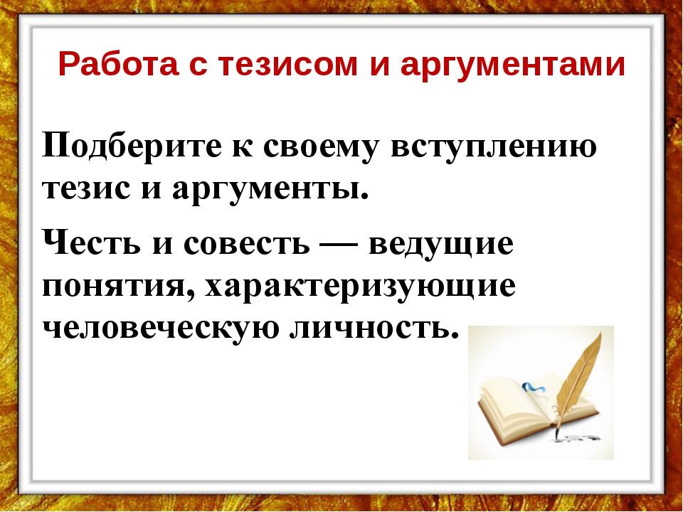 Работа с тезисом и аргументами Подберите к своему вступлению тезис и аргумент...