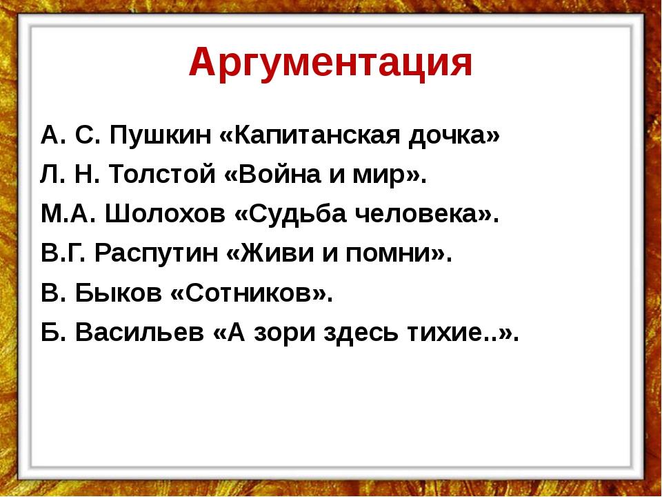 Аргументация А. С. Пушкин «Капитанская дочка» Л. Н. Толстой «Война и мир». М....