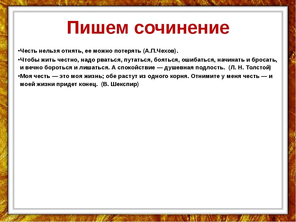 Пишем сочинение Честьнельзя отнять, ееможно потерять (А.П.Чехов). Чтобы жит...