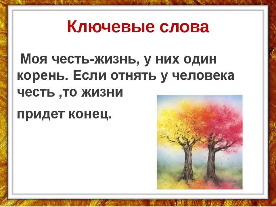 Ключевые слова Моя честь-жизнь, у них один корень. Если отнять у человека че...