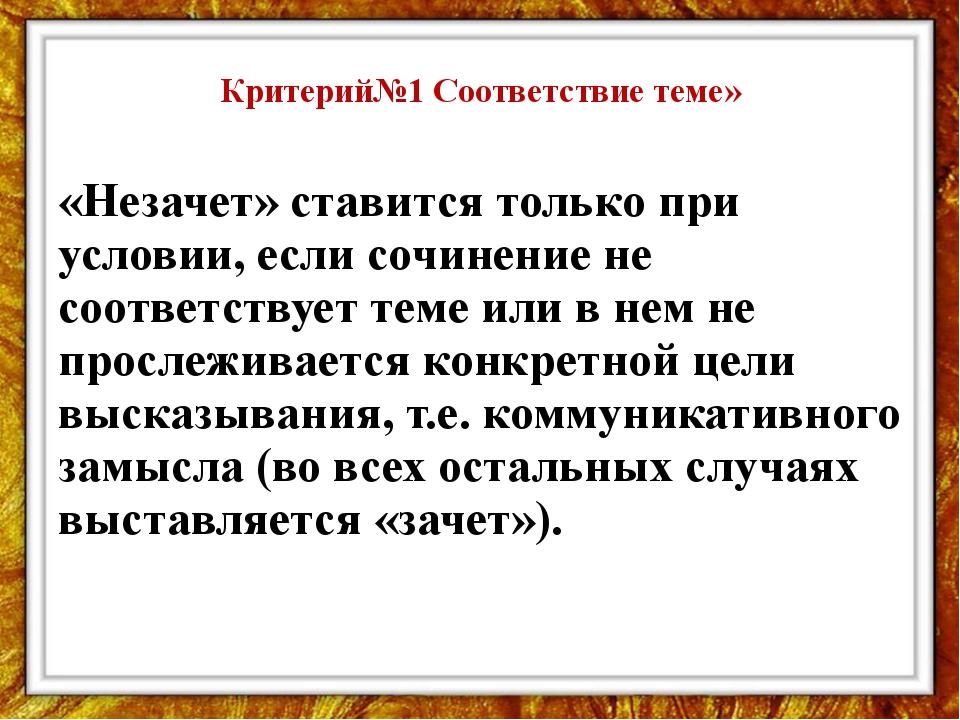 Критерий№1 Соответствие теме» «Незачет» ставится только при условии, если со...