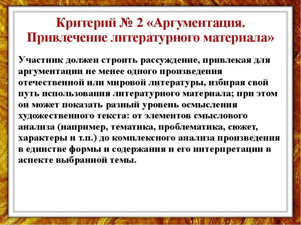 Критерий № 2 «Аргументация. Привлечение литературного материала» Участник дол...