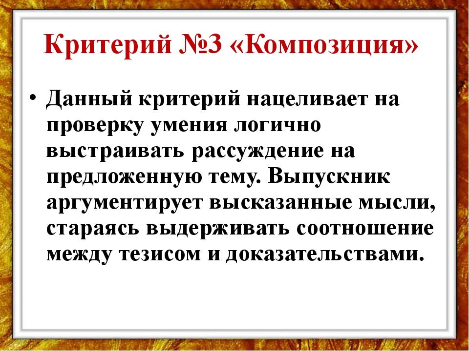 Критерий №3 «Композиция» Данный критерий нацеливает на проверку умения логичн...