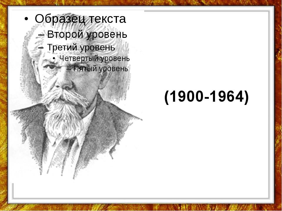 Серге́й Ива́нович О́жегов (1900-1964)