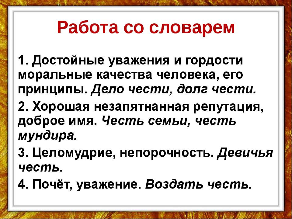 Работа со словарем 1. Достойные уважения и гордости моральные качества челове...