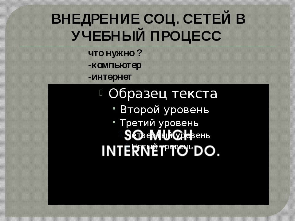 ВНЕДРЕНИЕ СОЦ. СЕТЕЙ В УЧЕБНЫЙ ПРОЦЕСС что нужно ? -компьютер -интернет