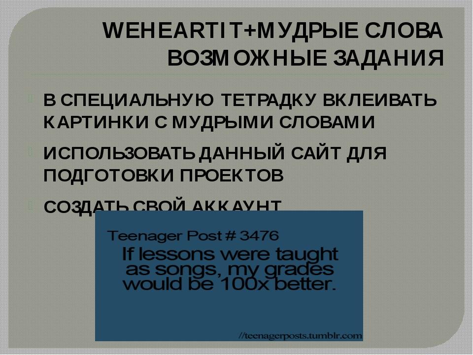WEHEARTIT+МУДРЫЕ СЛОВА ВОЗМОЖНЫЕ ЗАДАНИЯ В СПЕЦИАЛЬНУЮ ТЕТРАДКУ ВКЛЕИВАТЬ КАР...