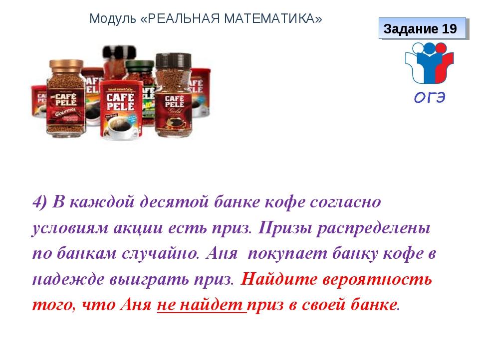 4) В каждой десятой банке кофе согласно условиям акции есть приз. Призы распр...