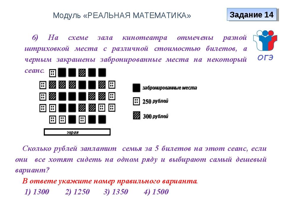 Сколько рублей заплатит семья за 5 билетов на этот сеанс, если они все хотят...