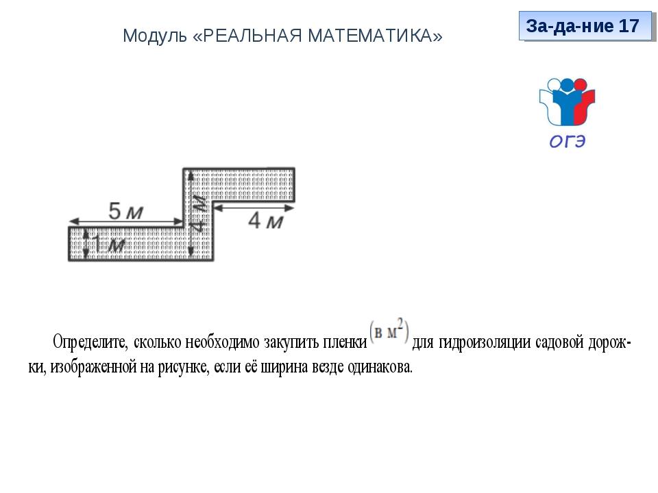 Модуль «РЕАЛЬНАЯ МАТЕМАТИКА» Задание 17