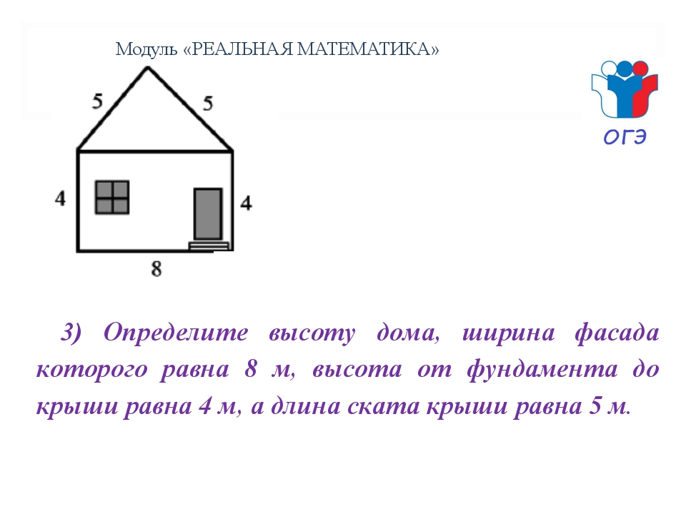 3) Определите высоту дома, ширина фасада которого равна 8 м, высота от фунда...
