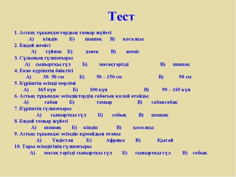Тест 1. Астық тұқымдастардың тамыр жүйесі А) кіндік Б) шашақ В) қосалқы 2. Б...
