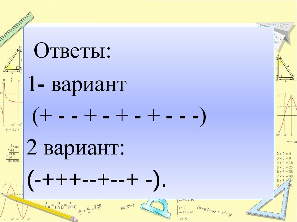 Ответы: 1- вариант (+ - - + - + - + - - -) 2 вариант: (-+++--+--+ -).