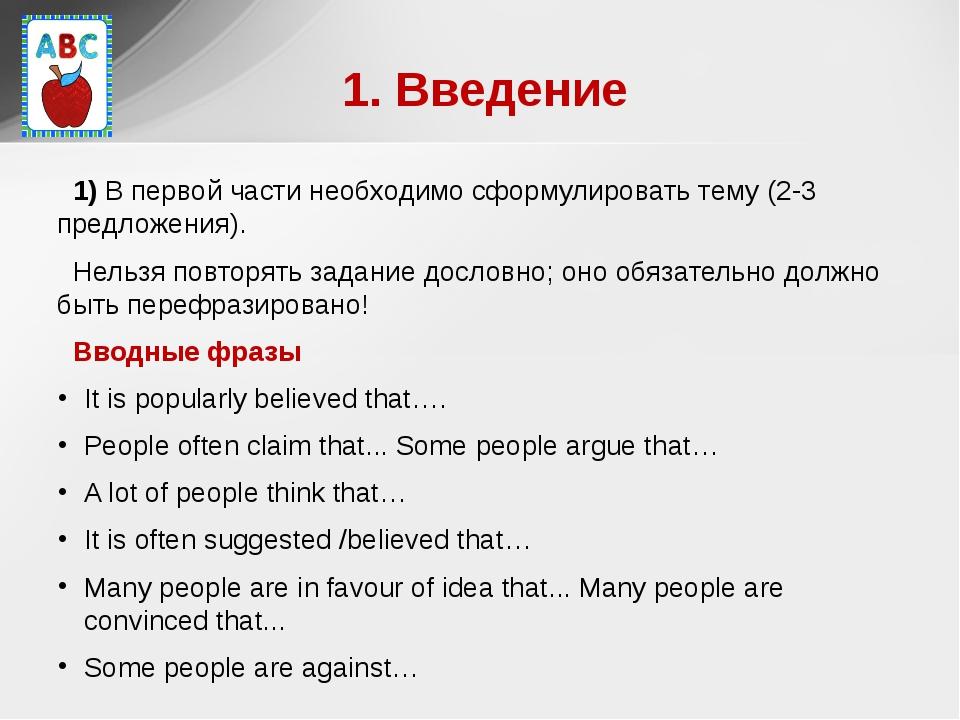 1) В первой части необходимо сформулировать тему (2-3 предложения). Нельзя п...