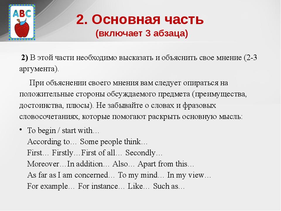 2) В этой части необходимо высказать и объяснить свое мнение (2-3 аргумента)...