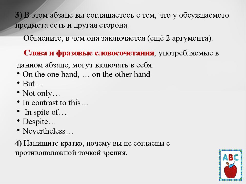 3) В этом абзаце вы соглашаетесь с тем, что у обсуждаемого предмета есть и др...