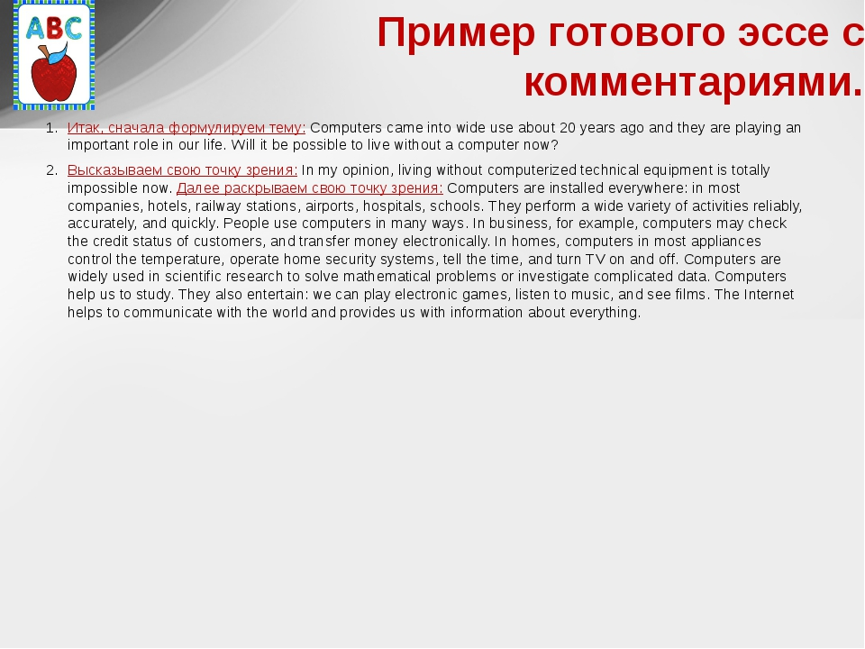Итак, сначала формулируем тему: Computers came into wide use about 20 years a...