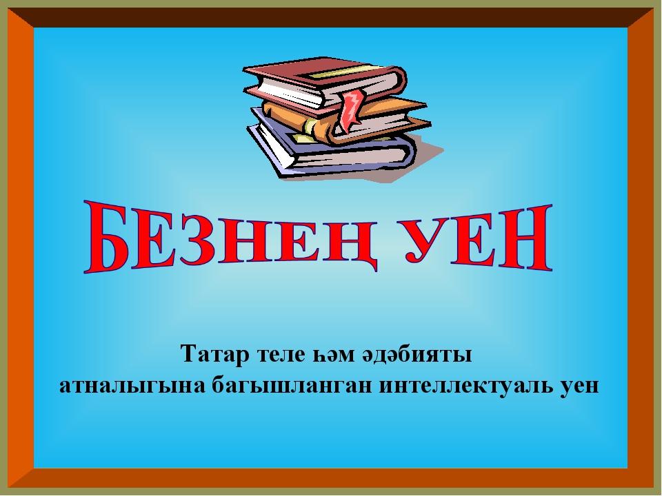Татар теле һәм әдәбияты атналыгына багышланган интеллектуаль уен