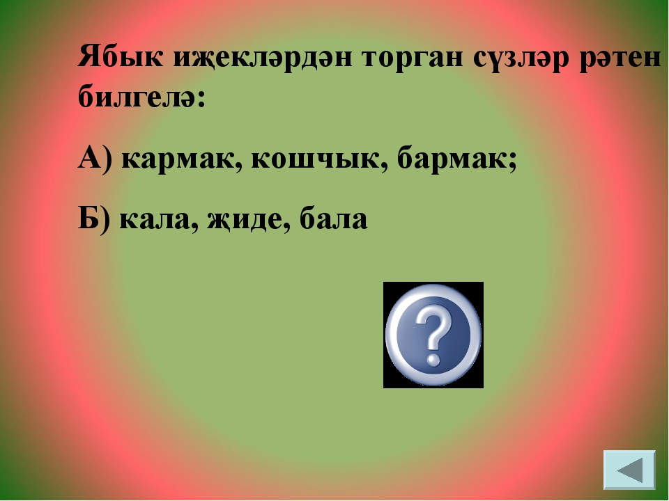 Ябык иҗекләрдән торган сүзләр рәтен билгелә: А) кармак, кошчык, бармак; Б) ка...